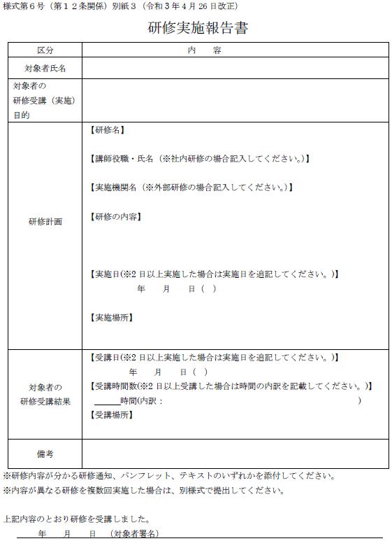 東京都 正社員転換 助成金