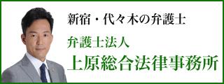 新宿・代々木の弁護士 弁護士法人上原総合法律事務所