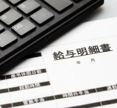 労務・社会保険・給与計算